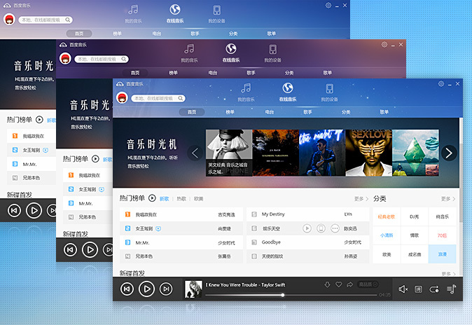 百度音乐下载 百度音乐v9.1.7 VIP绿色优化特别版的照片 - 2