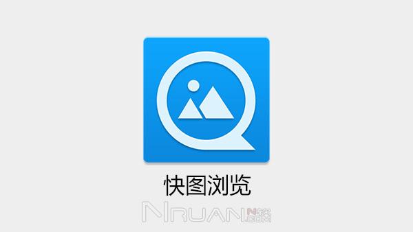 快图浏览下载 快图浏览安卓手机正式版v4.2下载