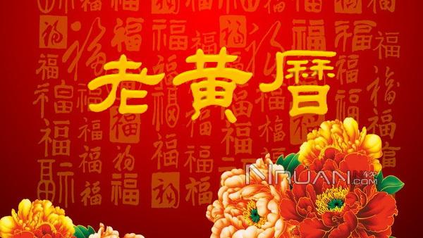 老黄历通胜下载 老黄历通胜v3.6.2专业版 去广告版的照片 - 1