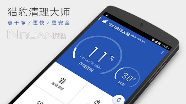 猎豹清理大师下载 猎豹清理大师v5.9手机安卓版去广告