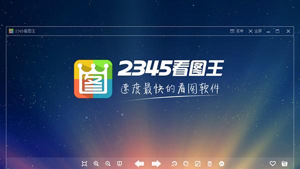 2345看图王下载 2345看图王5.0.1.5686去广告纯净版的照片