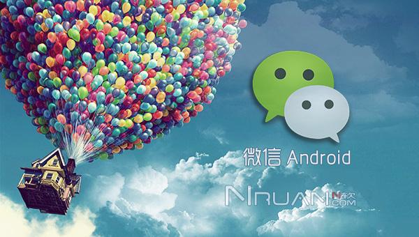 微信下载 微信官方正式版 v6.2 手机Android版下载