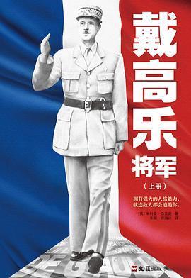 戴高乐将军(全二册)PDF下载