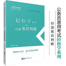 中公版·2020公务员录用考试轻松学系列:行测常识判断PDF下载