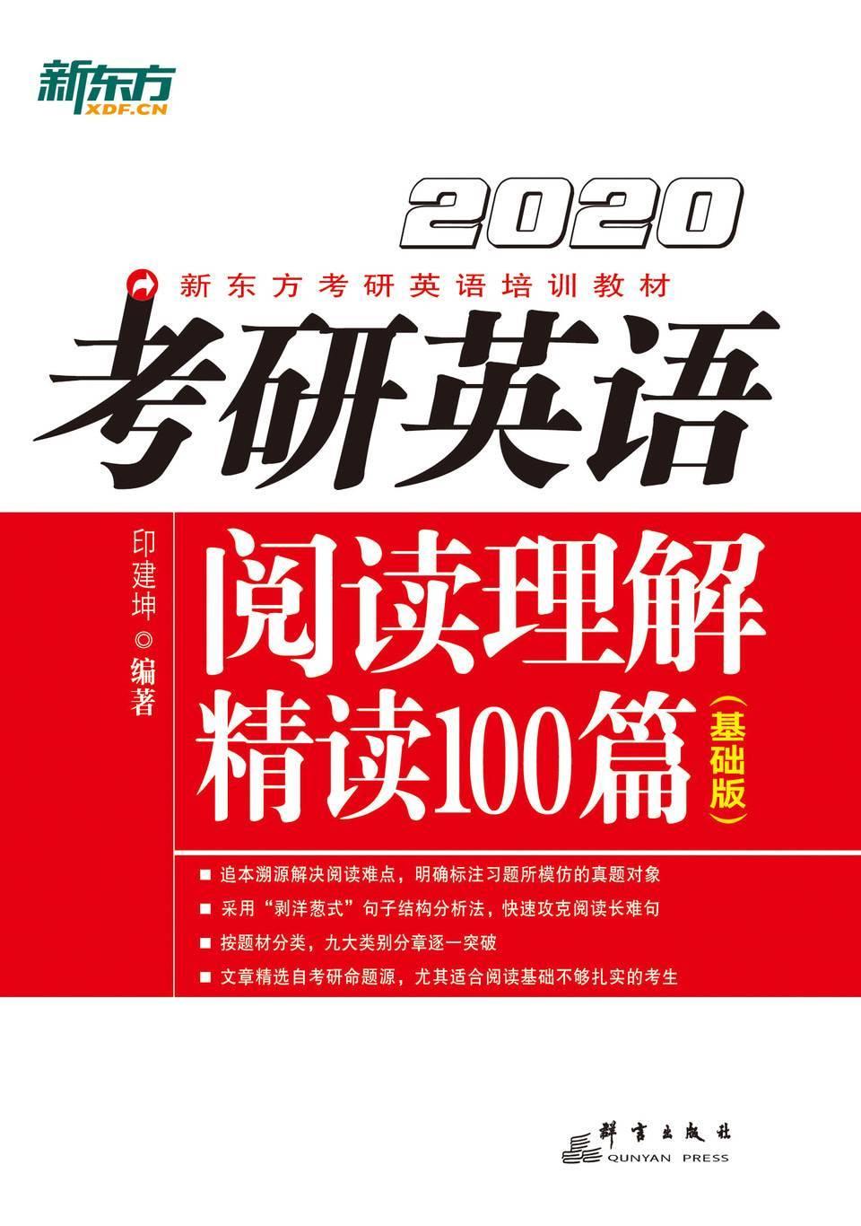 2020考研英语阅读理解精读100篇高分版PDF下载