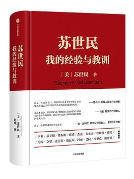 苏世民:我的经验与教训PDF下载