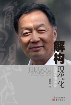 解构现代化:温铁军演讲录PDF下载