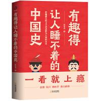 有趣得让人睡不着的中国史PDF下载