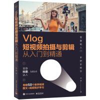 Vlog短视频拍摄与剪辑从入门到精通PDF下载