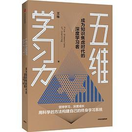 五维学习力PDF下载