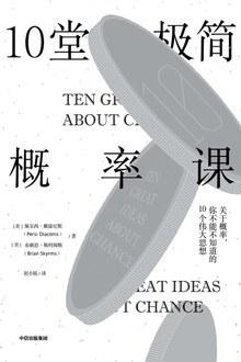 10堂极简概率课PDF下载