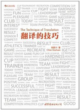 翻译的技巧PDF下载