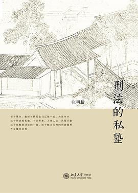 刑法的私塾PDF下载