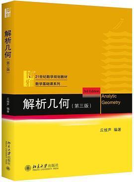 解析几何(第三版)PDF下载