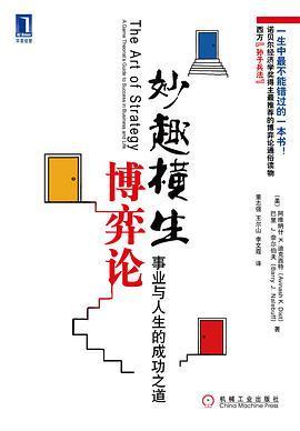 妙趣横生博弈论:事业与人生的成功之道PDF下载