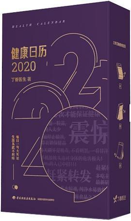 健康日历2020PDF下载