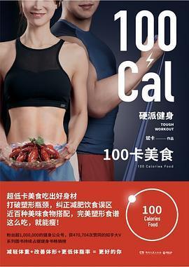 硬派健身:100卡美食PDF下载