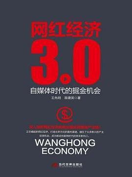网红经济3.0 自媒体时代的掘金机会