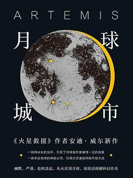 月球城市PDF下载