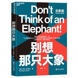别想那只大象PDF下载