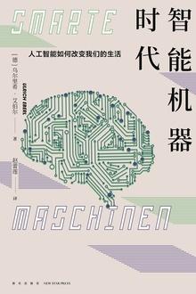 智能机器时代