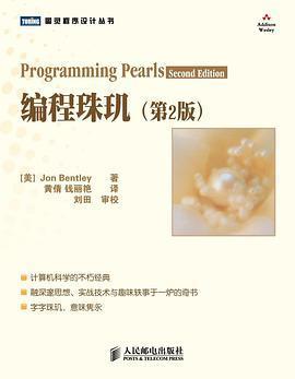 编程珠玑 : 第2版PDF下载