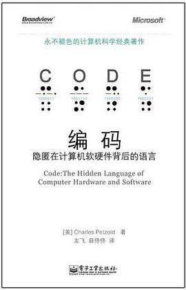 编码 : 隐匿在计算机软硬件背后的语言PDF下载