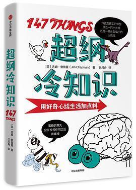 超纲冷知识PDF下载