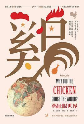 鸡征服世界PDF下载