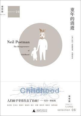 童年的消逝PDF下载