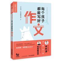 常青藤爸爸对话特级教师:每个孩子都能写好作文PDF下载