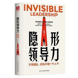 隐形领导力 : 不带团队,你也不用一个人干