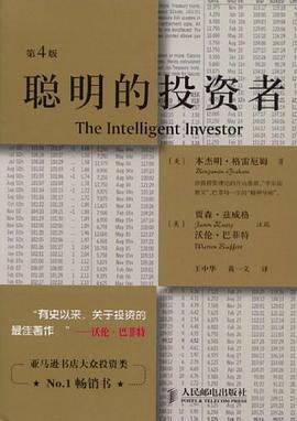 聪明的投资者PDF下载