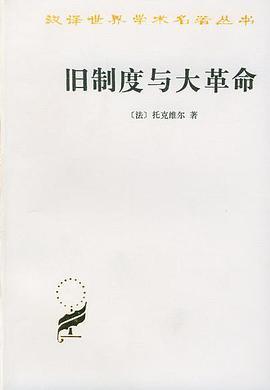 旧制度与大革命PDF下载