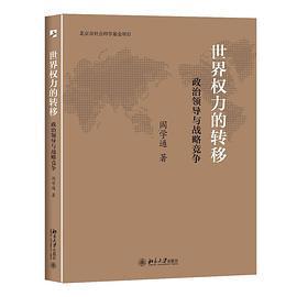 世界权力的转移 : 政治领导与战略竞争PDF下载
