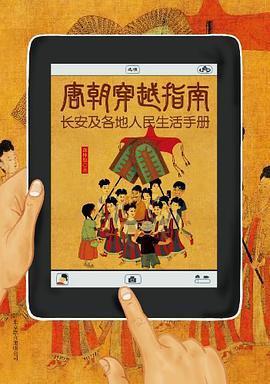 唐朝穿越指南 : 长安及各地人民生活手册PDF下载