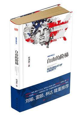 自由的阶梯:美国文明札记PDF下载