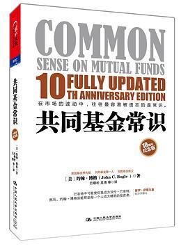 共同基金常识PDF下载