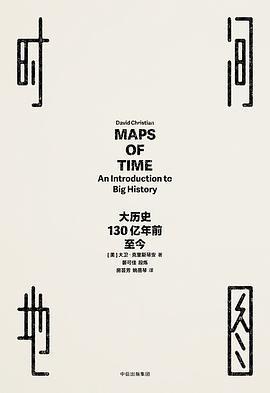 时间地图:大历史130亿年前至今PDF下载
