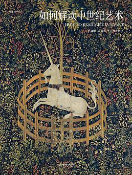 如何解读中世纪艺术PDF下载