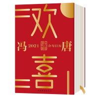 欢喜:冯唐2021金句日历PDF下载