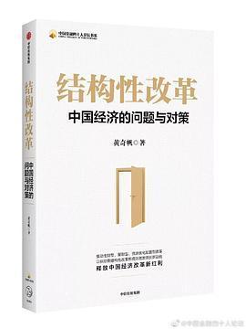 结构性改革:中国经济的问题与对策PDF下载