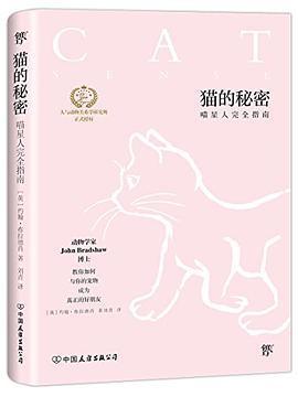猫的秘密PDF下载