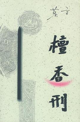 檀香刑PDF下载