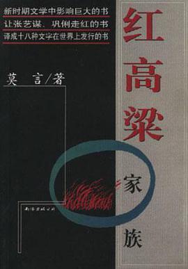 红高粱家族PDF下载