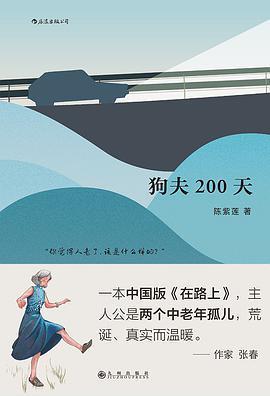 狗夫200天PDF下载
