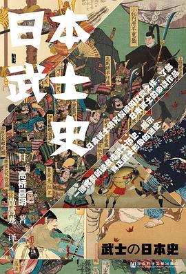 日本武士史PDF下载