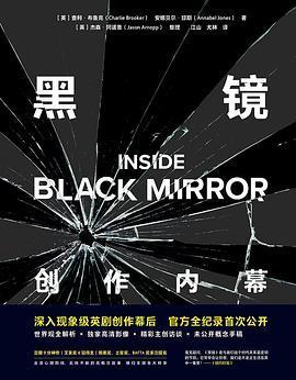 黑镜PDF下载