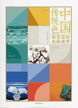 中国传统色PDF下载