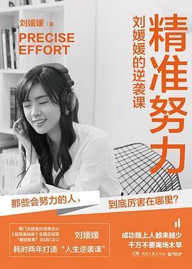 精准努力:刘媛媛的逆袭课PDF下载